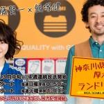 神奈川県厚木市-ランドリー茅ヶ崎-ドラマ