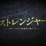 ドラマスペシャル-ストレンジャー