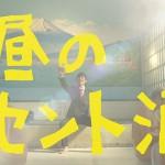 土曜ドラマ24 昼のセント酒 第1話