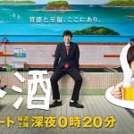 土曜ドラマ24「昼のセント酒」:テレビ東京