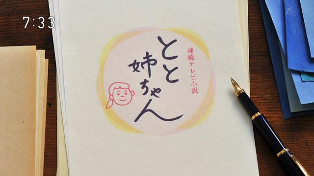 熊本地震の報道特番の為放送休止となった「とと姉ちゃん」第12話は4月18日(月)に放送 BSでは通常通り放送