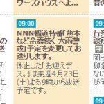 番組表|日本テレビ