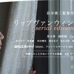 BSスカパー!ドラマ|岩井俊二監督作品『リップヴァンウィンクルの花嫁』serial-edition-【全6話】