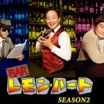 <ドラマ>『BARレモン・ハート』SEASON 2 - BSフジ