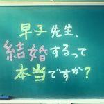 早子先生、結婚するって本当ですか? 第1話