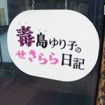 毒島ゆり子のせきらら日記 第1話