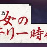 火曜スペシャル-男と女のミステリー時代劇|BSジャパン