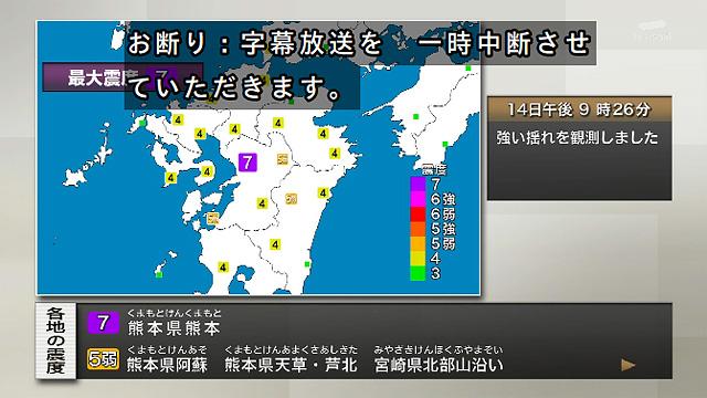 警視庁・捜査一課長 第1話 熊本地震 03