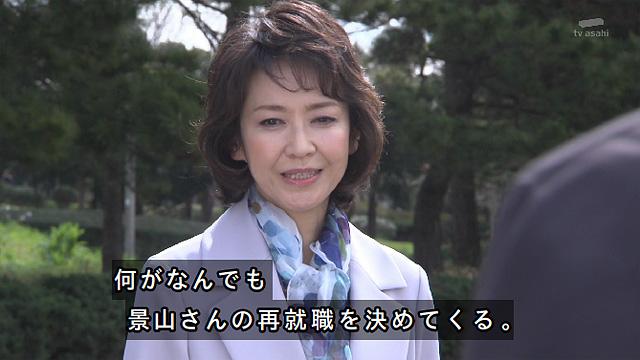 警視庁・捜査一課長 第1話 熊本地震 01