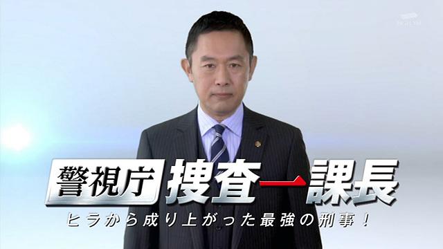 熊本地震で放送中断となった「警視庁・捜査一課長」の第1話 2時間スペシャルの再放送が決定