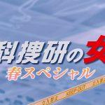 科捜研の女 春スペシャル 2016
