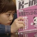 東京センチメンタル 最終回 07