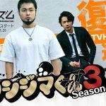 闇金ウシジマくん-Season3 番組サイト