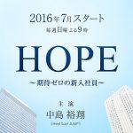 HOPE~期待ゼロの新入社員~---フジテレビ