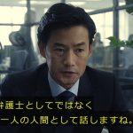 グッドパートナー 無敵の弁護士 第3話 02
