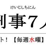 刑事7人-season2-テレビ朝日