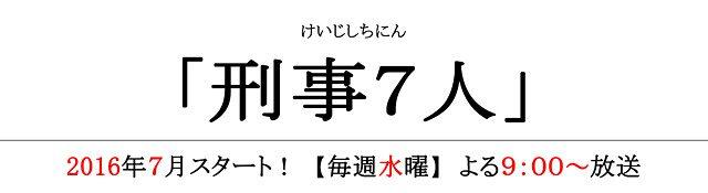 刑事7人 Season2