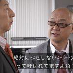 ドクター調査班~医療事故の闇を暴け~ 第4話