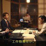 グッドパートナー 無敵の弁護士 第7話 01