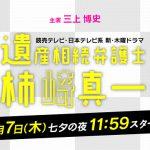 遺産相続弁護士-柿崎真一|読売テレビ