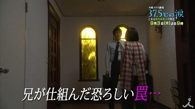 37.5℃の涙 第8話